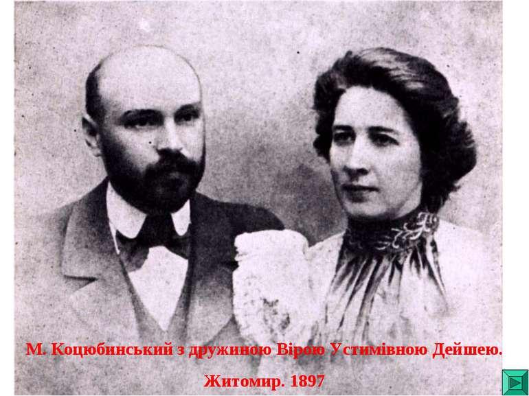 М. Коцюбинський з дружиною Вірою Устимівною Дейшею. Житомир. 1897