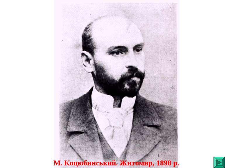 М. Коцюбинський. Житомир, 1898 р.