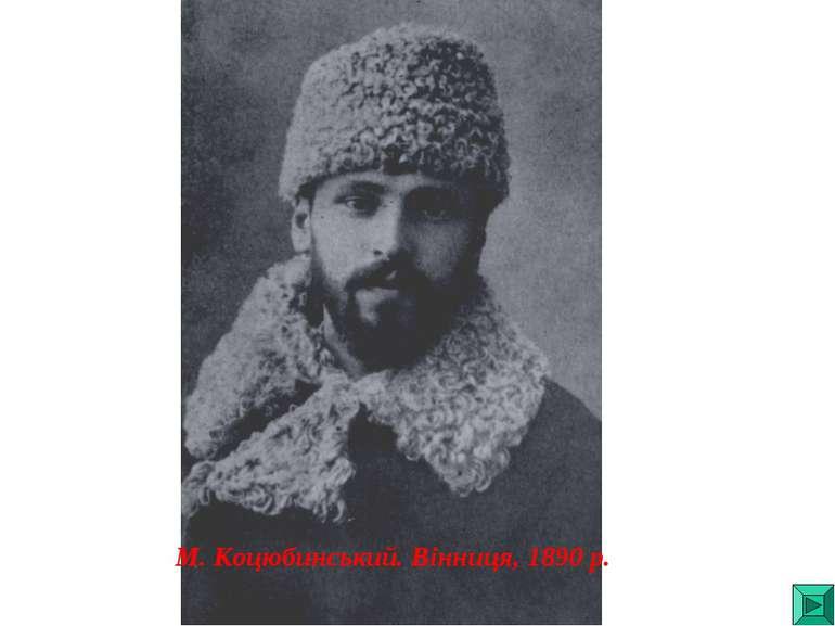 М. Коцюбинський. Вінниця, 1890 р.
