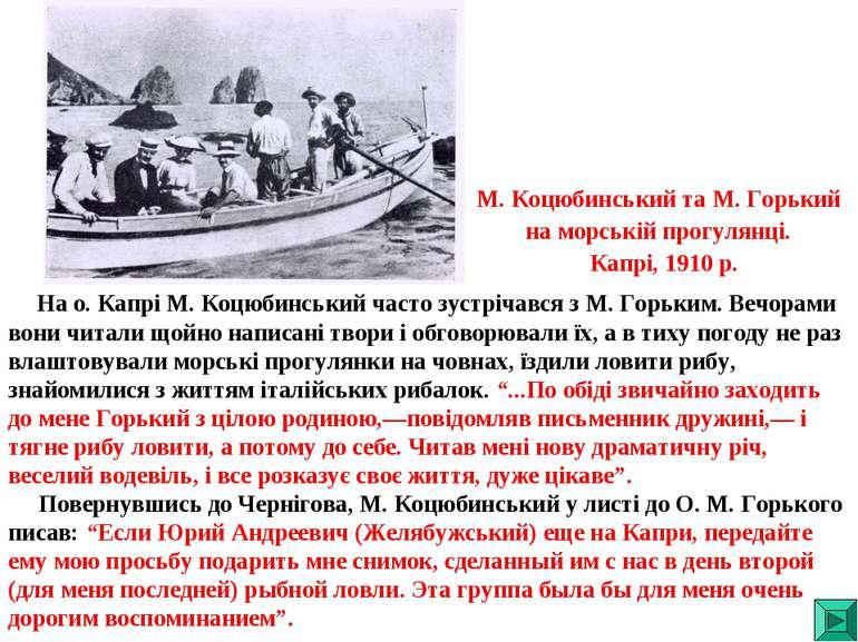 На о. Капрі М. Коцюбинський часто зустрічався з М. Горьким. Вечорами вони чит...