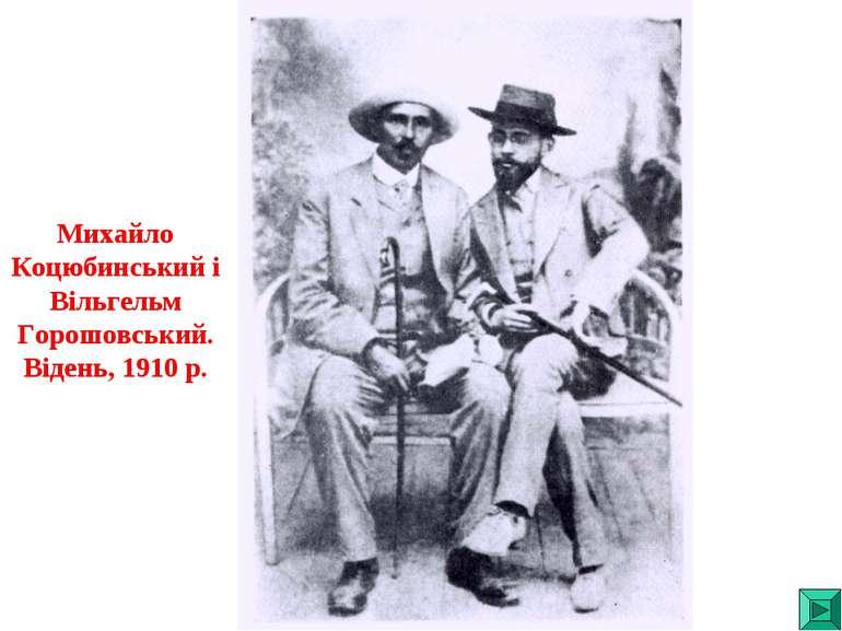 Михайло Коцюбинський і Вільгельм Горошовський. Відень, 1910 р.