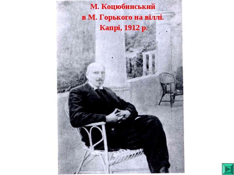 М. Коцюбинський в М. Горького на віллі. Капрі, 1912 р.