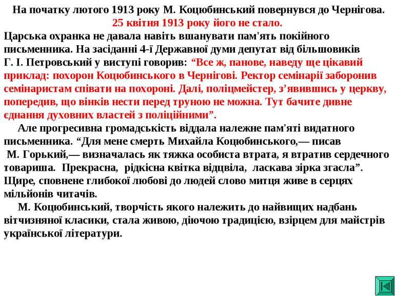На початку лютого 1913 року М. Коцюбинський повернувся до Чернігова. 25 квітн...