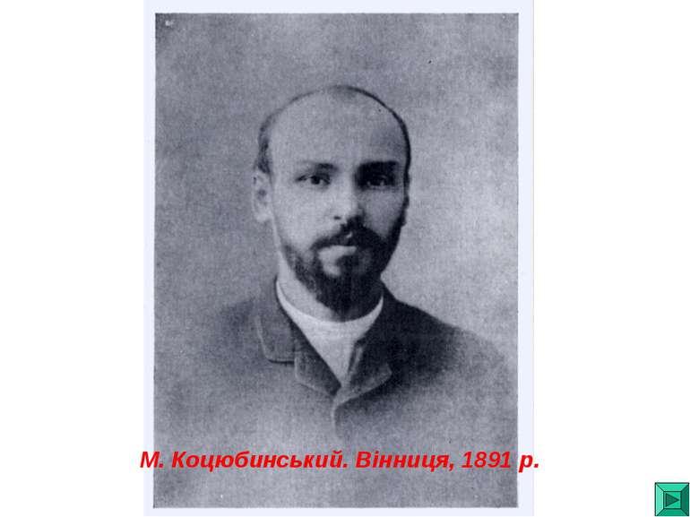 М. Коцюбинський. Вінниця, 1891 р.