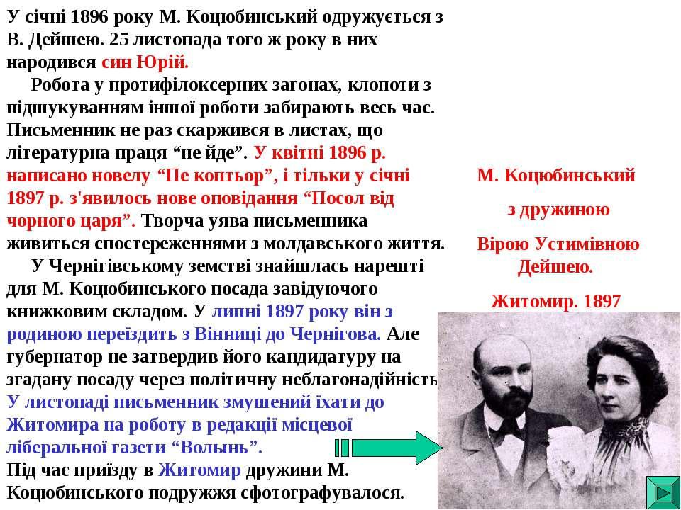 У січні 1896 року М. Коцюбинський одружується з В. Дейшею. 25 листопада того ...