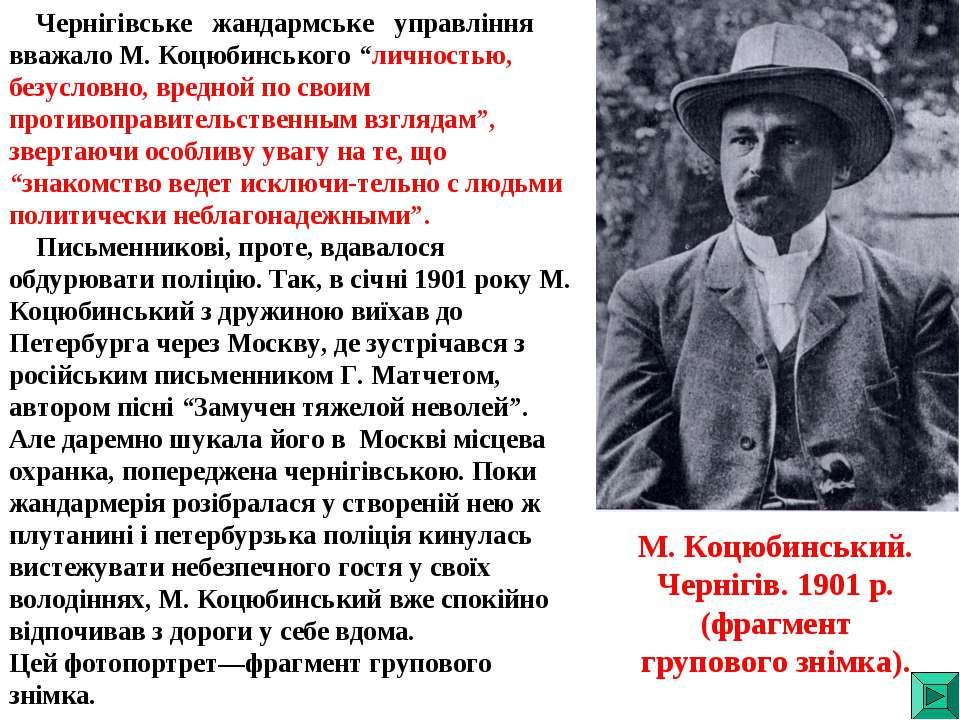 """Чернігівське жандармське управління вважало М. Коцюбинського """"личностью, безу..."""