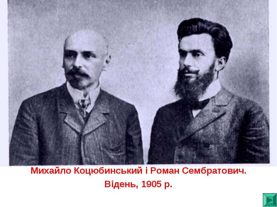 Михайло Коцюбинський і Роман Сембратович. Відень, 1905 р.