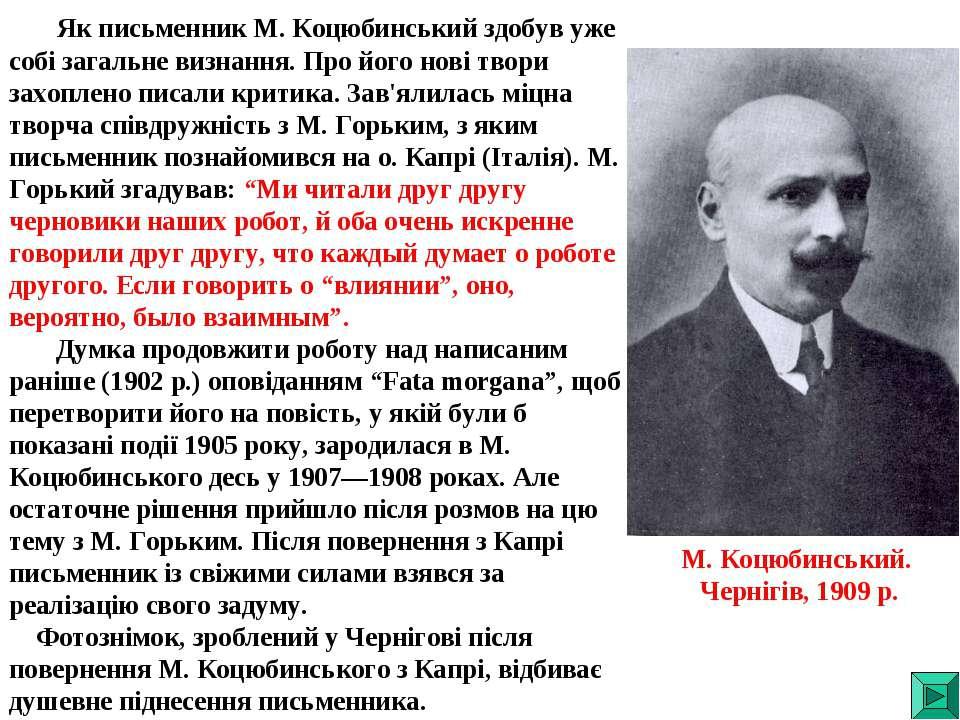 Як письменник М. Коцюбинський здобув уже собі загальне визнання. Про його нов...