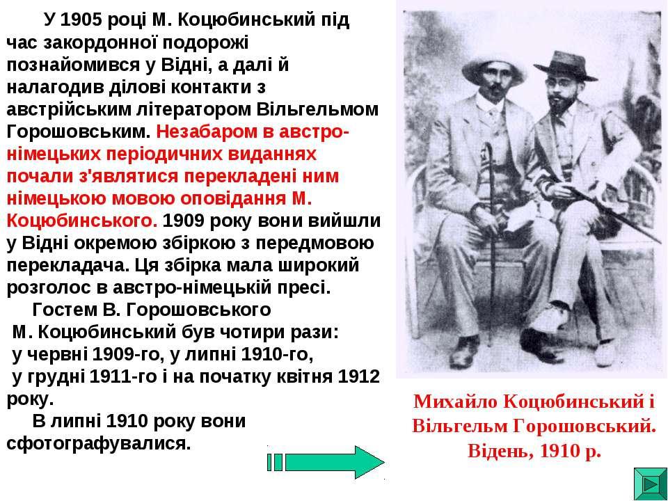 У 1905 році М. Коцюбинський під час закордонної подорожі познайомився у Відні...