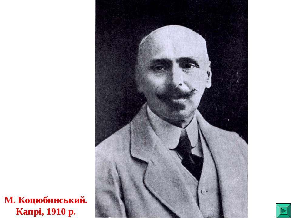 М. Коцюбинський. Капрі, 1910 р.