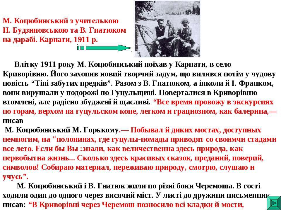 Влітку 1911 року М. Коцюбинський поїхав у Карпати, в село Криворівню. Його за...