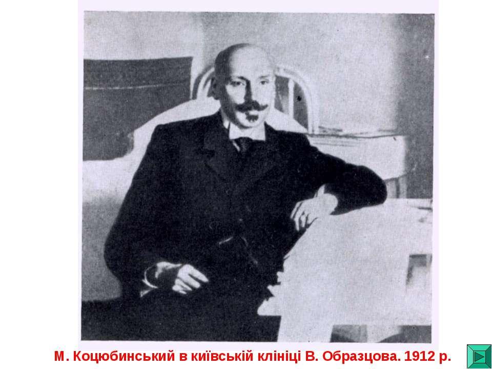 М. Коцюбинський в київській клініці В. Образцова. 1912 р.