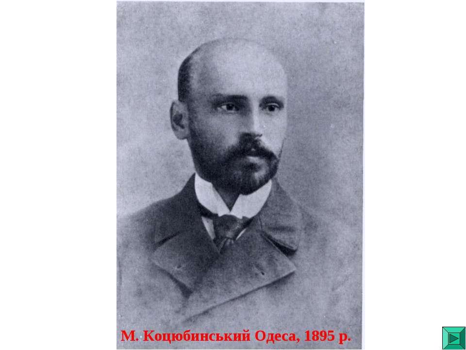 М. Коцюбинський Одеса, 1895 р.