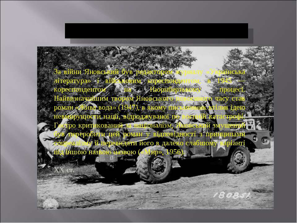 Друга світова війна і повоєнний період За війни Яновський був редактором журн...