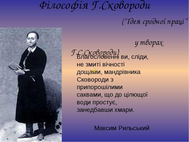 """Філософія Г.Сковороди (""""Ідея сродної праці"""" у творах Г.С.Сковороди) Благослов..."""