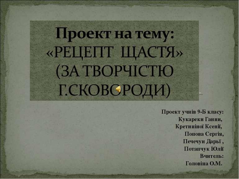 Проект учнів 9-Б класу: Кукареки Ганни, Кретиніної Ксенії, Попова Сергія, Печ...