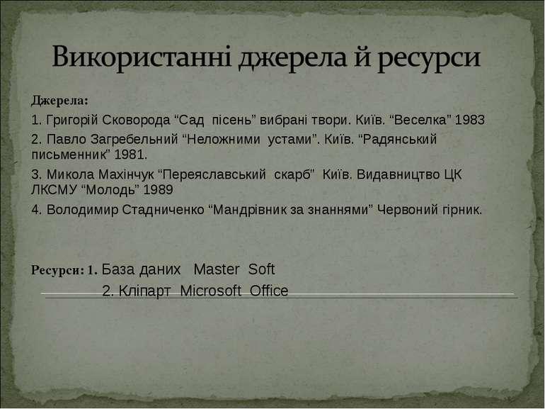 """Джерела: 1. Григорій Сковорода """"Сад пісень"""" вибрані твори. Київ. """"Веселка"""" 19..."""