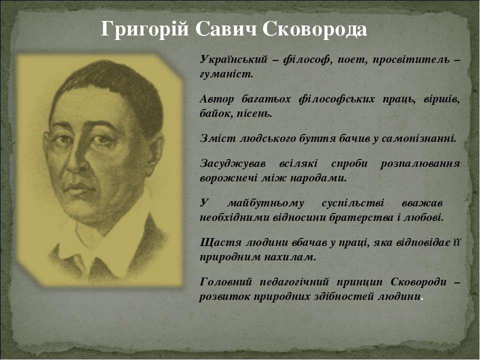 Григорій Савич Сковорода Український – філософ, поет, просвітитель – гуманіст...