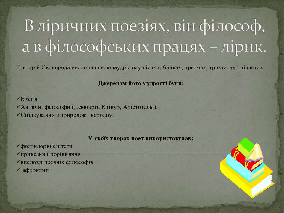 Григорій Сковорода висловив свою мудрість у піснях, байках, притчах, трактата...