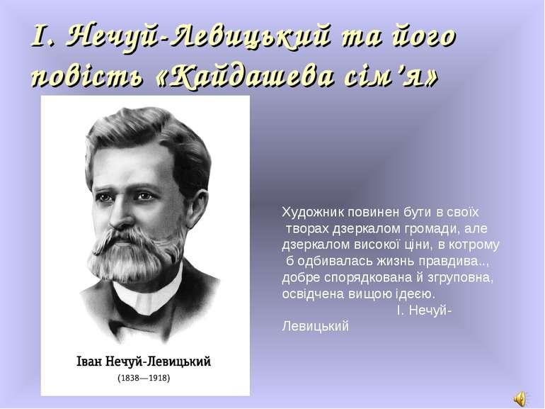 I. Нечуй-Левицький та його повiсть «Кайдашева сiм'я» Художник повинен бути в ...