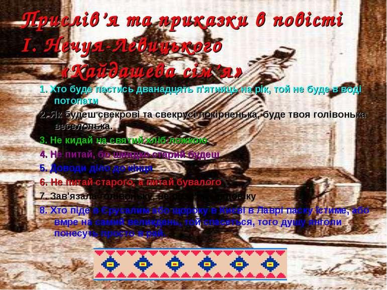 Прислів'я та приказки в повісті І. Нечуя-Левицького «Кайдашева сім'я» 1. Хто ...