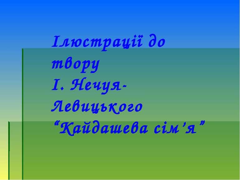 """Ілюстрації до твору І. Нечуя-Левицького """"Кайдашева сім'я"""""""