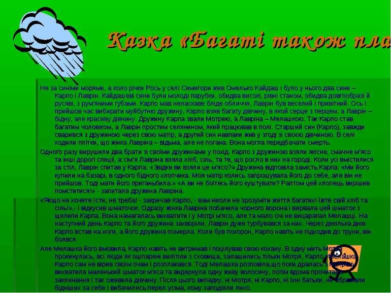 Казка «Багаті також плачуть» Не за синіми морями, а коло річки Рось у селі Се...
