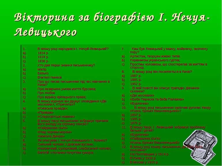Вікторина за біографією І. Нечуя-Левицького В якому році народився I. Нечуй-Л...