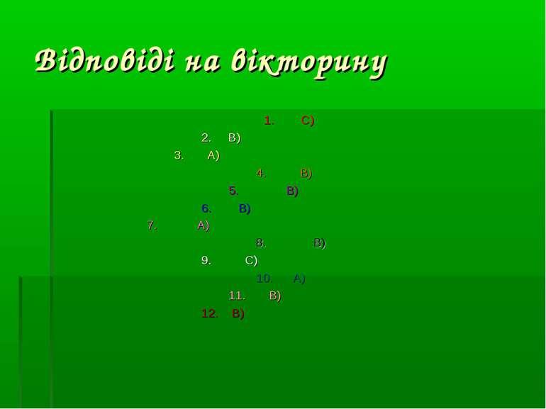 Відповіді на вікторину 1. C) 2. B) 3. A) 4. B) 5. B) 6. B) 7. A) 8. B) 9. C) ...