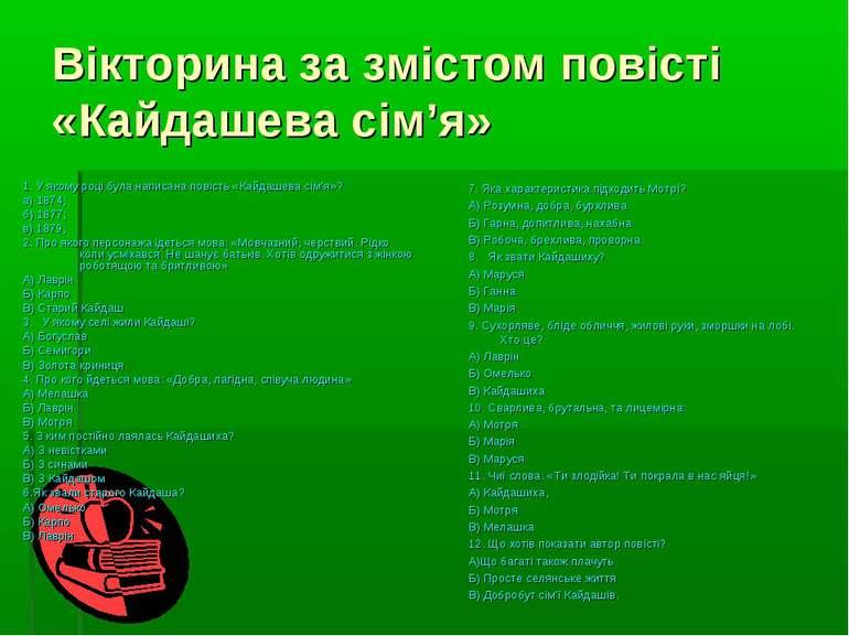 Вікторина за змістом повісті «Кайдашева сім'я» 7. Яка характеристика підходит...