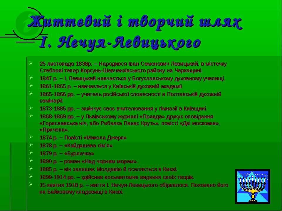 Життєвий i творчий шлях I. Нечуя-Левицького 25 листопада 1838р. – Народився І...