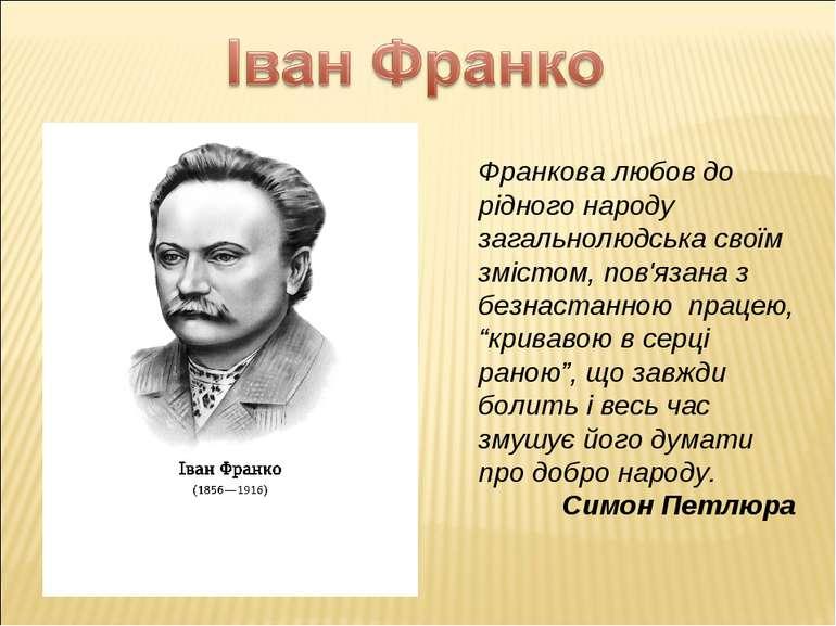 Франкова любов до рідного народу загальнолюдська своїм змістом, пов'язана з б...