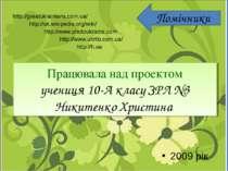 http://greatukrainians.com.ua/ http://uk.wikipedia.org/wiki/ http://www.ukrli...