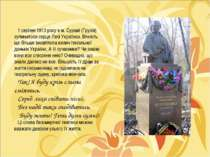 1 серпня 1913 року в м. Сурамі (Грузія) зупинилося серце Лесі Українки. Вічні...