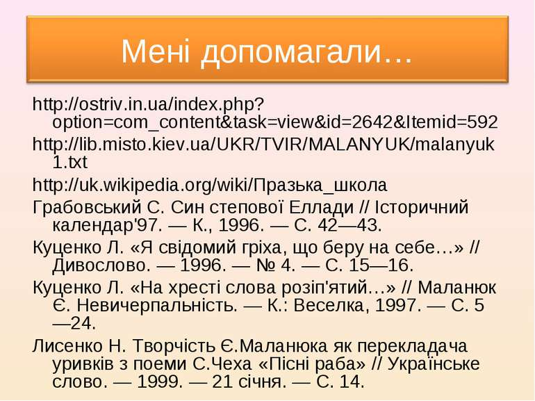http://ostriv.in.ua/index.php?option=com_content&task=view&id=2642&Itemid=592...