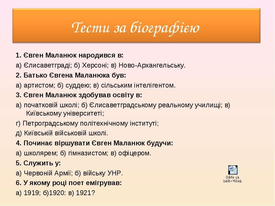 1. Євген Маланюк народився в: а) Єлисаветграді; б) Херсоні; в) Ново-Архангель...