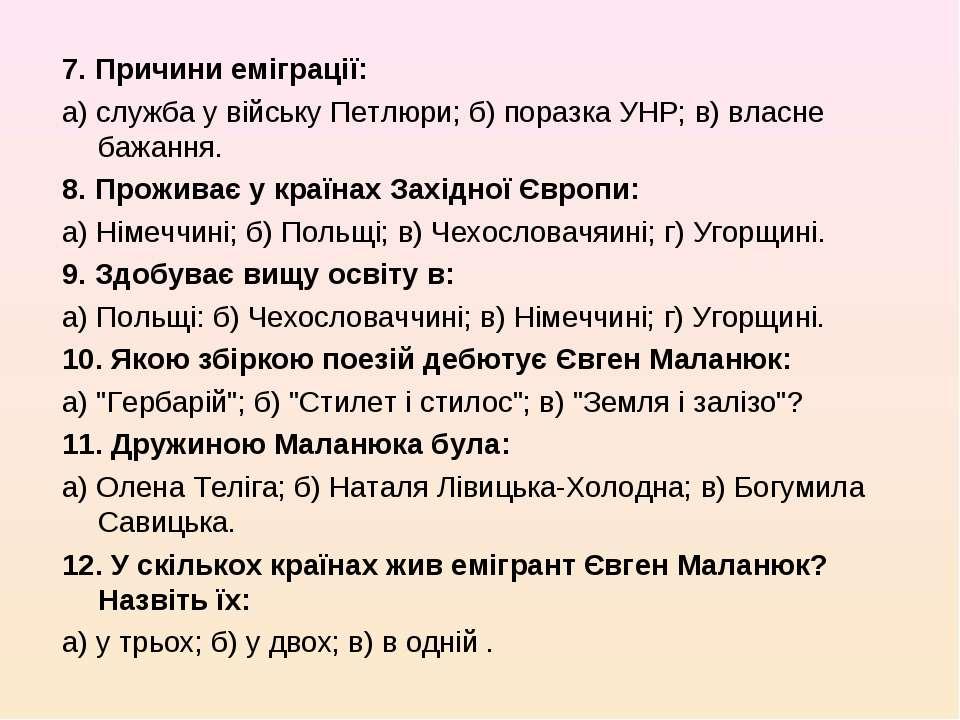 7. Причини еміграції: а) служба у війську Петлюри; б) поразка УНР; в) власне ...