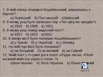 7. В якій клініці лікувався Коцюбинський, вернувшись з Карпат? а) Львівській ...