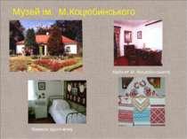 Музей ім. М.Коцюбинського Кабінет М. Коцюбинського Кімната відпочинку
