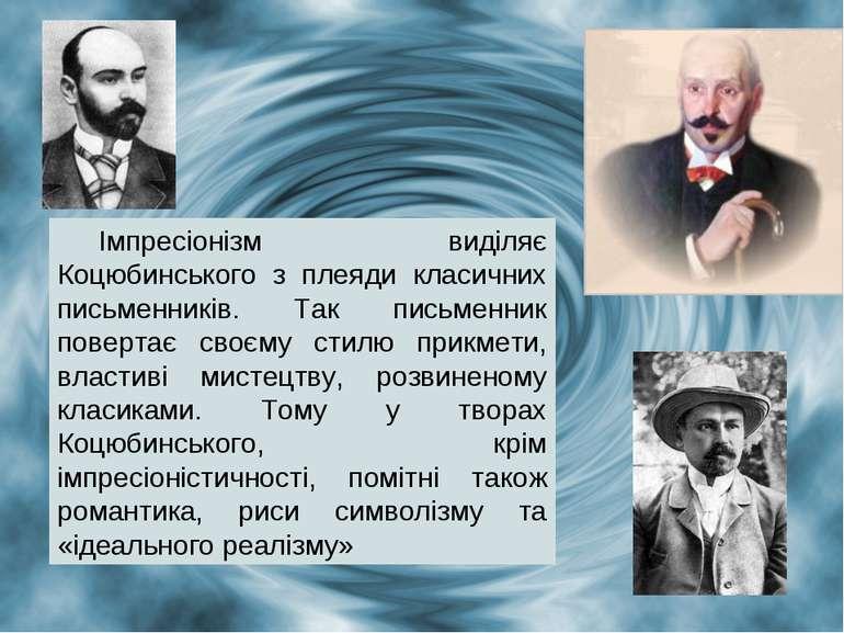 Імпресіонізм виділяє Коцюбинського з плеяди класичних письменників. Так письм...