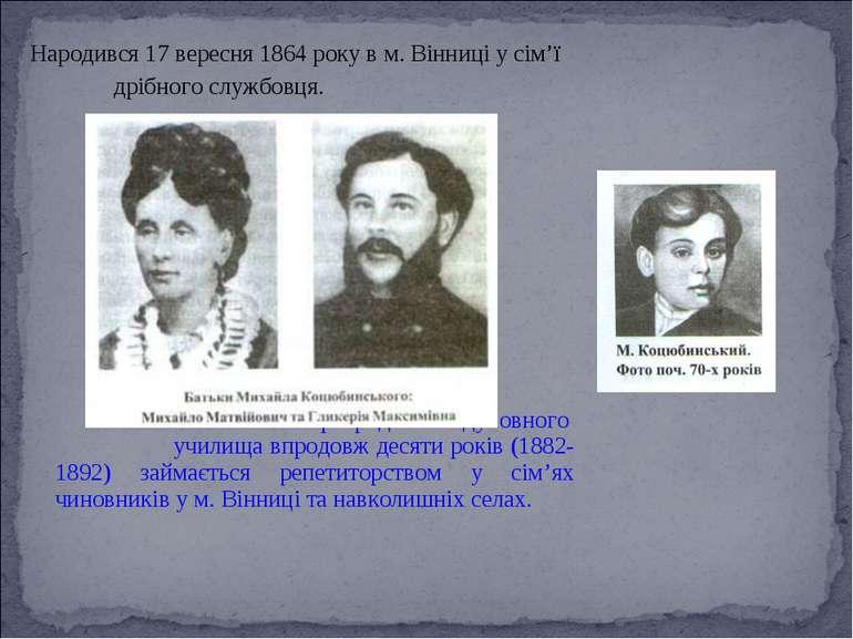 Народився 17 вересня 1864 року в м. Вінниці у сім'ї дрібного службовця. Після...