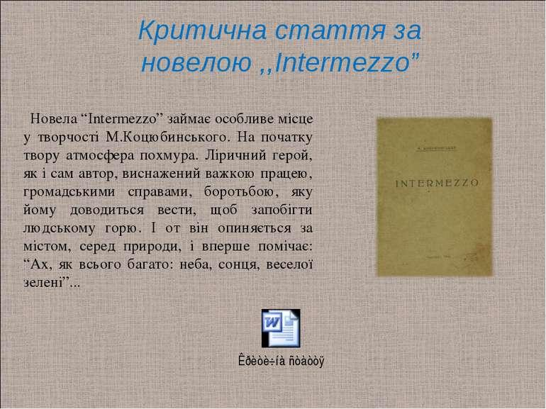 """Новела """"Intermezzo"""" займає особливе місце у творчості М.Коцюбинського. На поч..."""