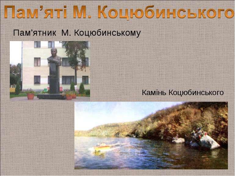 Пам'ятник М. Коцюбинському Камінь Коцюбинського