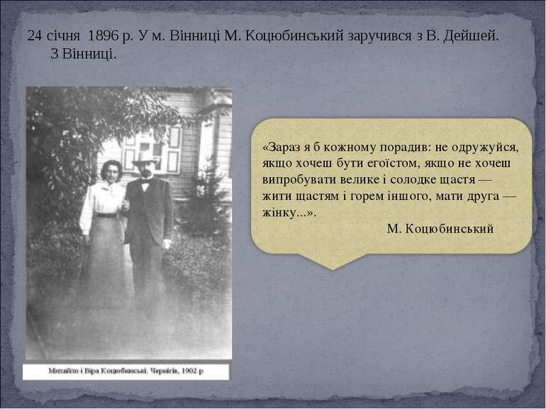 24 січня 1896 р. У м. Вінниці М. Коцюбинський заручився з В. Дейшей. З Вінниці.