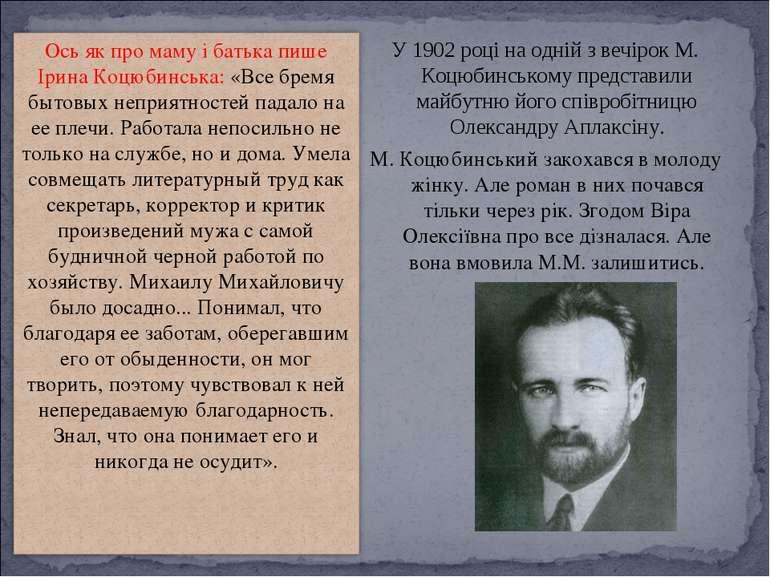 У 1902 році на одній з вечірок М. Коцюбинському представили майбутню його спі...