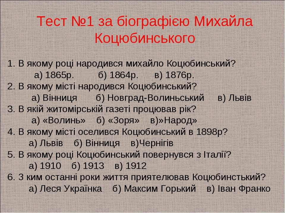 Тест №1 за біографією Михайла Коцюбинського 1. В якому році народився михайло...