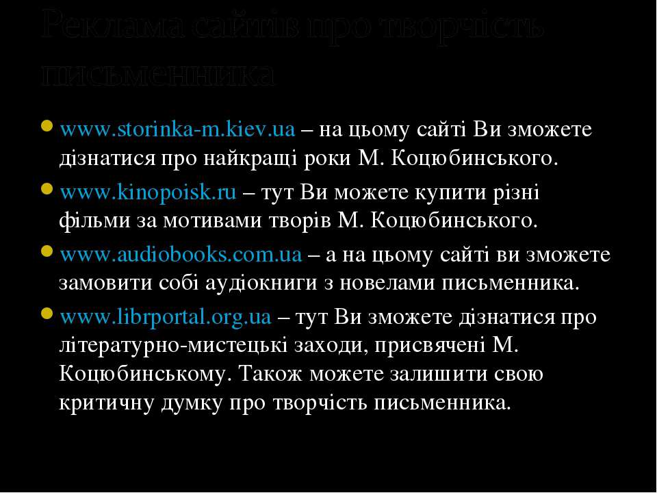 www.storinka-m.kiev.ua – на цьому сайті Ви зможете дізнатися про найкращі рок...