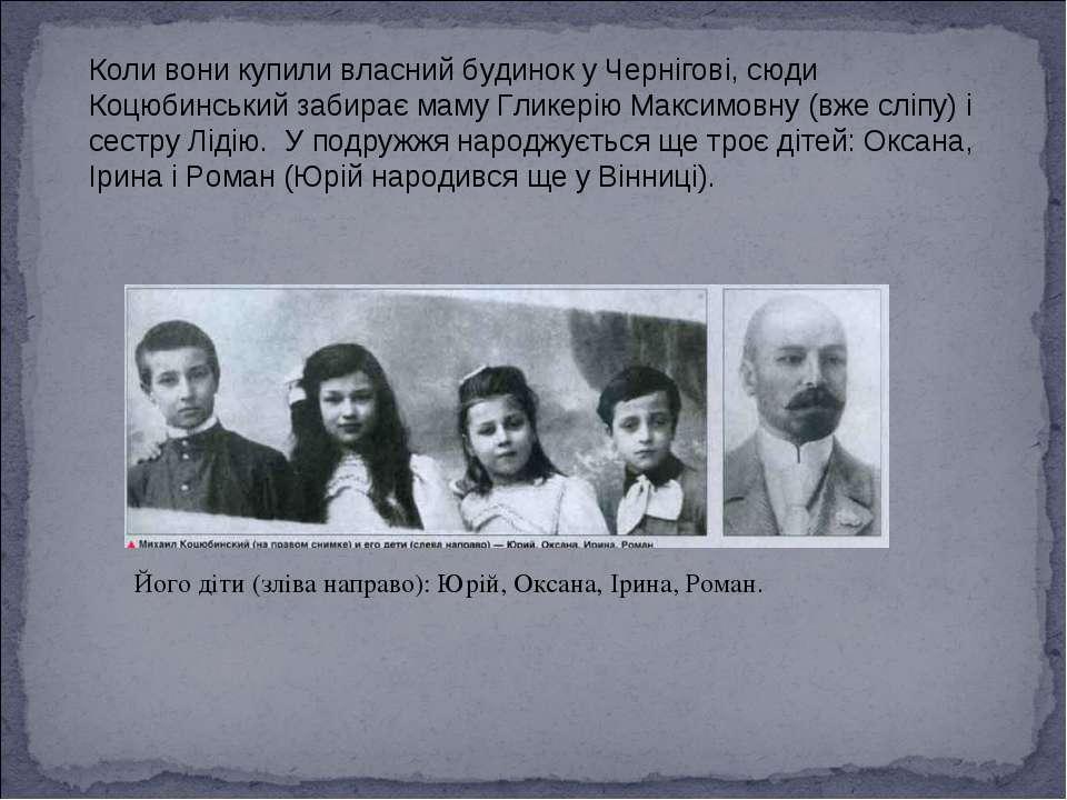 Коли вони купили власний будинок у Чернігові, сюди Коцюбинський забирає маму ...