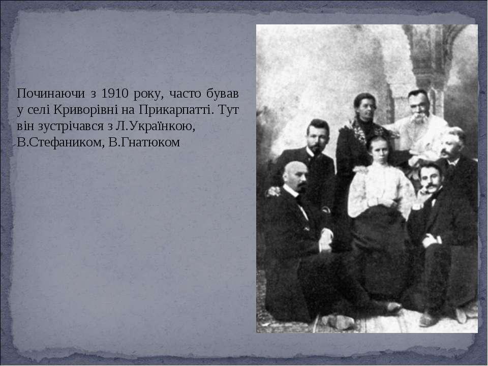 Починаючи з 1910 року, часто бував у селі Криворівні на Прикарпатті. Тут він ...