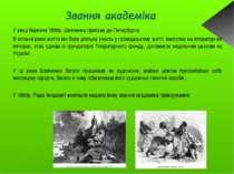 У кінці березня 1858р. Шевченко приїхав до Петербурга. В останні роки життя в...